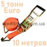 Стяжной ремень 100% полиэстер 5т 10м ЕВРО удлиненная ручка