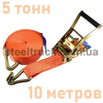 Стяжной ремень 5 тонн, 10 метров
