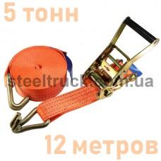 Стяжной ремень, 5 тонн, 12 метров, РС-5-12/196, 057-0220