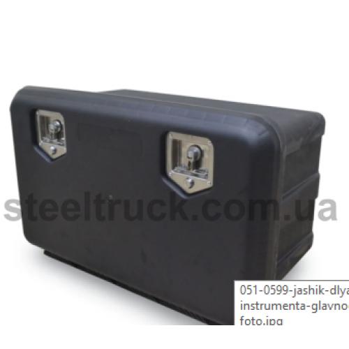Ящик для инструмента 80X50X45, 42U2037, 051-0599