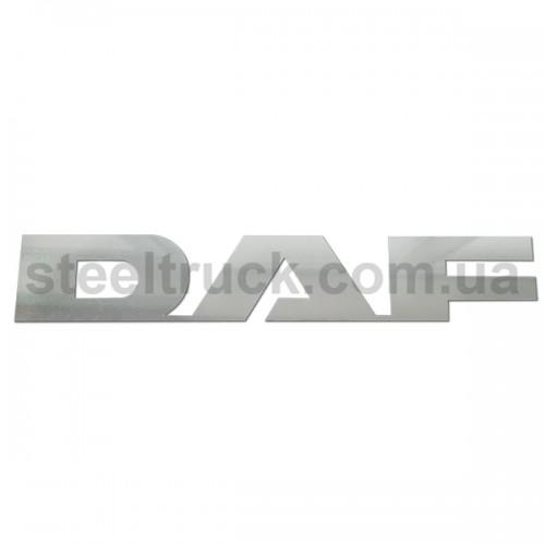 Надпись DAF 200*37 мм (нержавеющая сталь), 081-0013