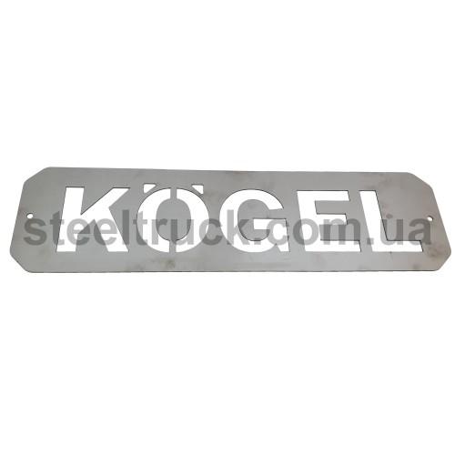 Надпись KOGEL 350*100 мм (нержавейка), 081-0016