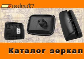 PDF каталог авто зеркал для грузовиков интернет-магазина Steeltruck