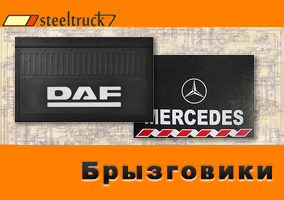 PDF каталог - Брызговики для грузовых автомобилей, интернет-магазин Steeltruck